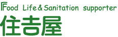Food Life & Sanitation supporter 住吉屋